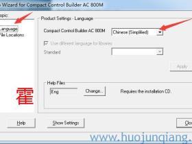 ABB Compact Control Builder AC 800M 5.1如何设置成简体中文界面