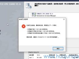 普通PC上安装西门子S7-1500系列软PLC SIMATIC CPU 1508S视频教程