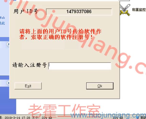 工控救急第一现场!找回丢失的工控上位机软件注册码