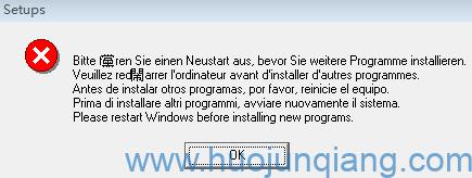 西门子系列工控软件安装提示反复重启解决方法