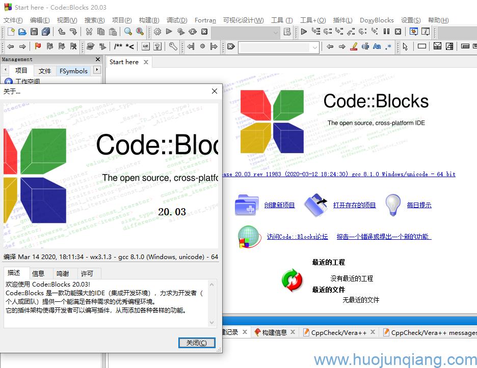 CodeBlocks 20.03中文语言包