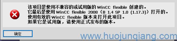 """WinCC flexible打开触摸屏项目提示""""该项目是使用不兼容的或试用版的WinCC flexible创建的"""""""